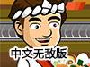 快乐寿司中文无敌版