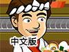 快乐寿司中文版