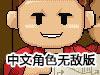 商�I帝��之�M�_直撞中文角色�o�嘲�