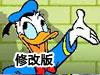 米老鼠与唐老鸭修改版