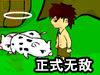 石器时代RPG正式版无敌版