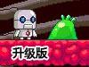 迷你机器人冒险加强版
