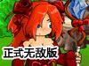 幻想大战4正式无敌版