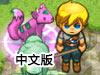 漂流者征服记2中文版