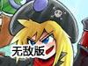 幻想大战4加强无敌版(幻想大战4升级无敌版)