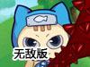 忍者猫的冒险无敌版