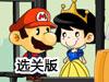 超级玛丽救公主中文版选关版
