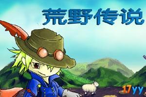 盗贼的传说中文版(荒野传说中文版)