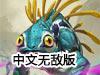 魔兽世界鱼人冒险2中文版无敌版