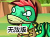 小恐龙觅食记无敌版