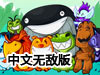 动物竞技挑战赛中文无敌版