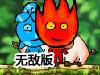 冰火人GoGo3无敌版