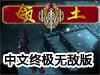 领土的统治中文终极无敌版
