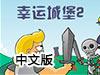 幸运城堡2中文版