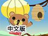 小熊采蜂蜜中文版
