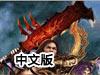 驱魔传说中文单机版