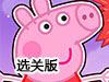 小猪佩奇救同伴选关版