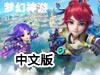 梦幻神游v1.2