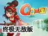 QQ三国终极无敌版(Flash版)