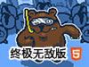 水肺熊大冒险终极无敌版