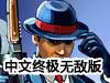 黑帮枪战中文终极无敌版