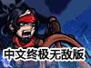 诅咒之海中文终极无敌版