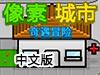 像素城市大冒险中文版