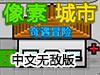 像素城市大冒险中文无敌版