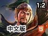 半熟三国1.2中文版