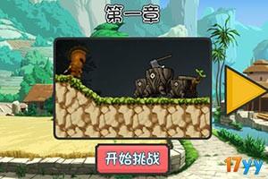 新双刃战士中文版