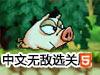 猪猪去冒险中文无敌选关版