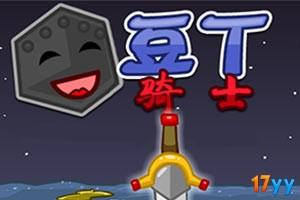 豆丁骑士中文终极无敌版(荣耀之剑中文终极无敌版)