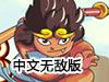 超西游记2中文无敌版