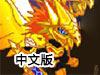 超黄金铠甲2中文版