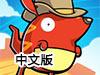 袋鼠兄弟3中文版