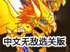 超黄金铠甲2中文无敌选关版