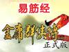 金庸群侠传2终极无敌易筋经版