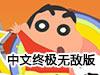蜡笔小新骑车7中文终极无敌版