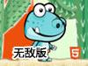 小恐龙爱吃肉无敌版