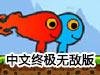 闪电冰火人2中文终极无敌版