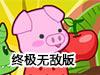 小猪阿虎水果大陆历险记终极无敌版