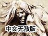 潘多拉传奇中文无敌版