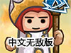 联盟英雄中文无敌版