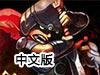 主教之旅2中文版