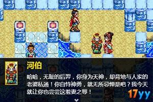 羿神传说4中文版