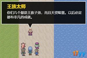 剑主的传说2中文版