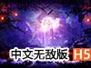 四象塔中文无敌版