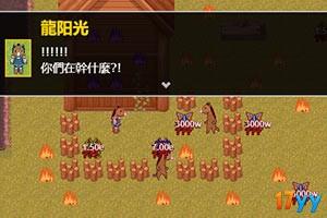 龙之传奇中文版