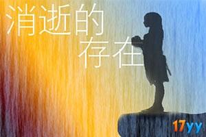 消逝的存在中文版