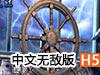 神秘岛宝藏亡灵船之谜中文无敌版
